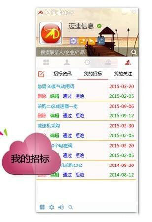 迈迪通2018V2.2.23 官方版