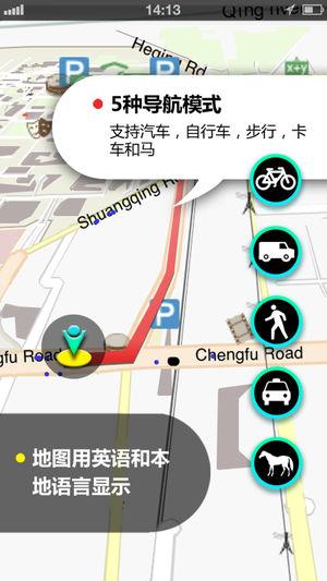 中国地图V9.0 苹果版
