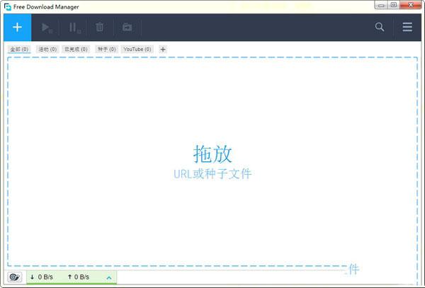 fdm下载器插件V5.1.3 汉化版