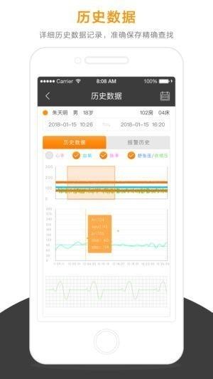 安睡宝V1.3 苹果版