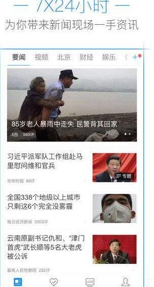 腾讯新闻截图2