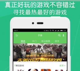 听玩游戏宝app下载|听玩游戏宝安卓版V2.3.5下载