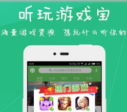 听玩app|听玩手机版下载|听玩安卓版下载V1.0