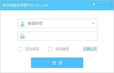 帮我吧客服端V5.1.3.2 官方版