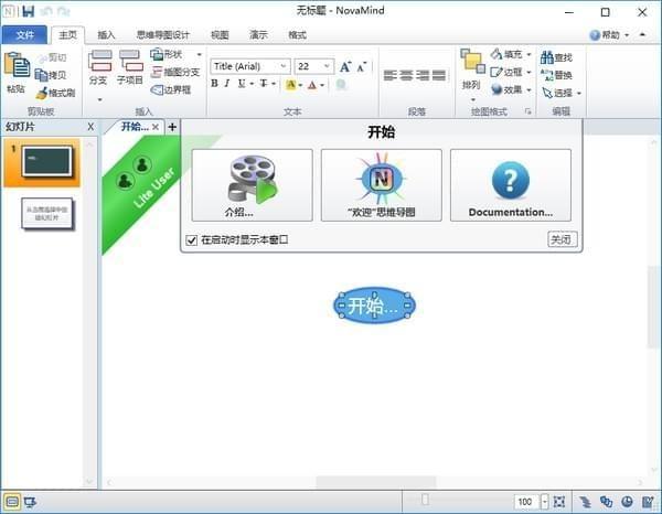 思维导图NovaMindV6.0.5.11825 绿色中文版