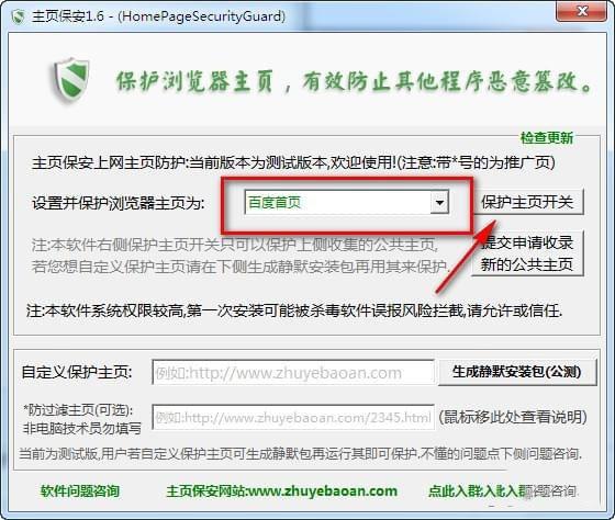 主页保安(主页防篡改工具)V1.9 绿色版