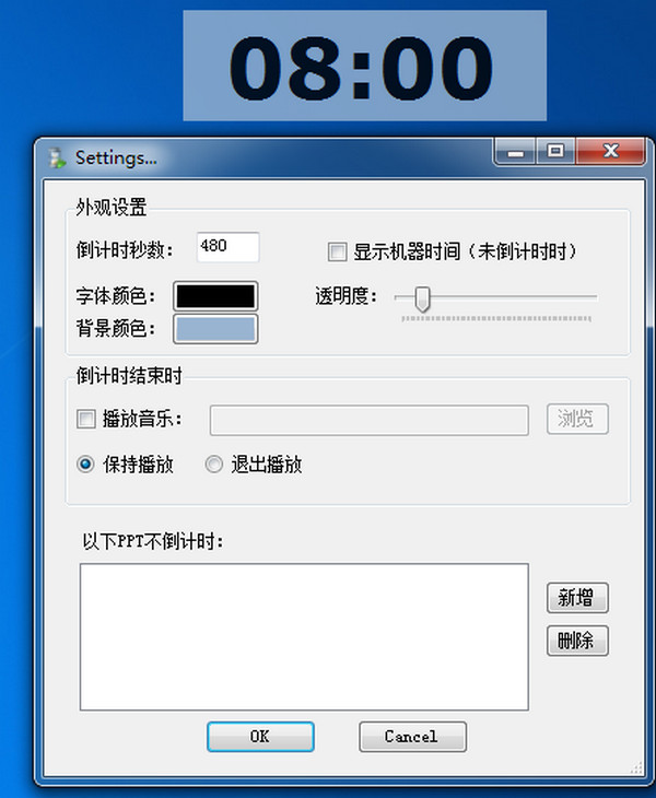 PPT倒计时软件(FlyClock)V1.3 免费版