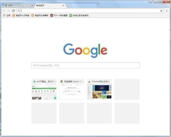 Chrome浏览器开发版V71.0.3554.0 官方Dev版截图1