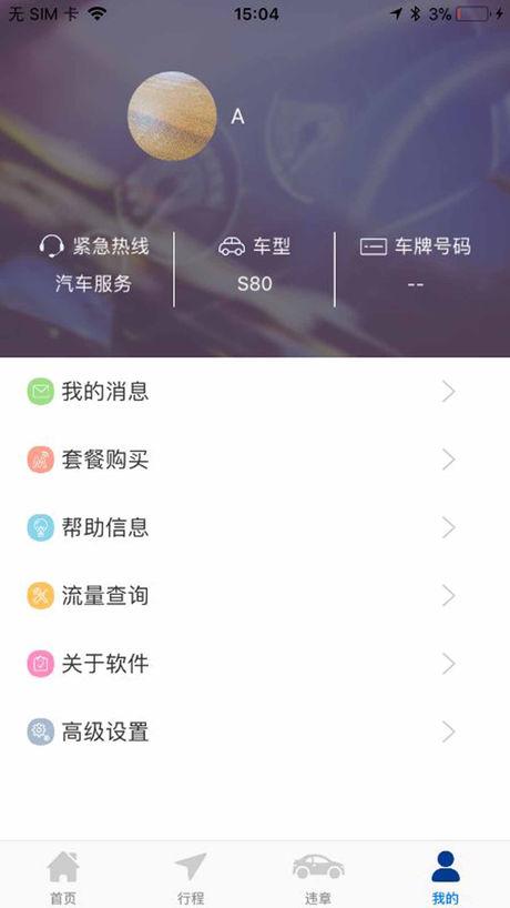 骏派行V1.0.1 苹果版