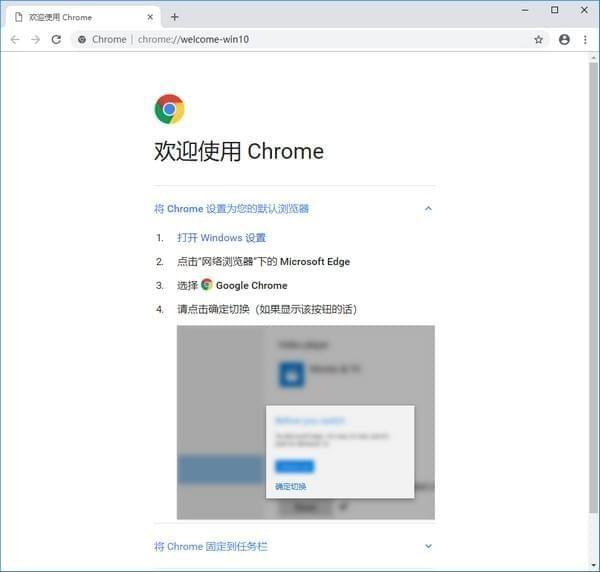 Chrome浏览器测试版V70.0.3538.22 官方版