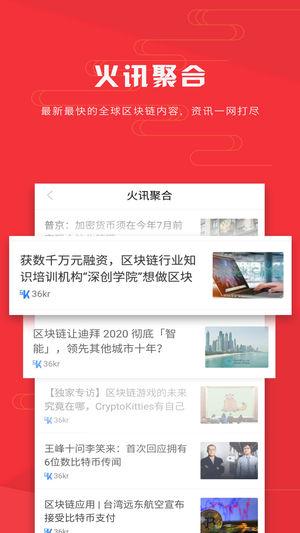 火讯财经V1.1.0 安卓版