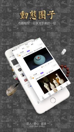 竹兰里V3.38 iOS版