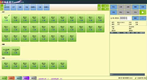 E当家餐饮管理系统V3.8.0 官方版