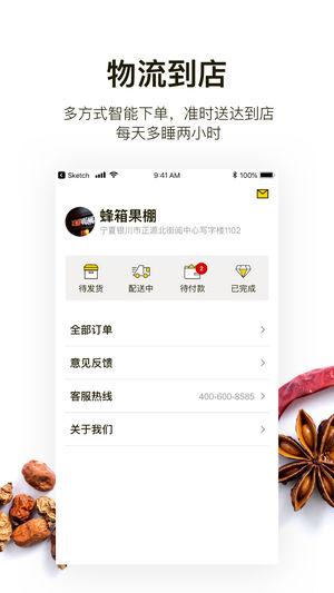 蜂箱果棚V4.2.2 iOS版