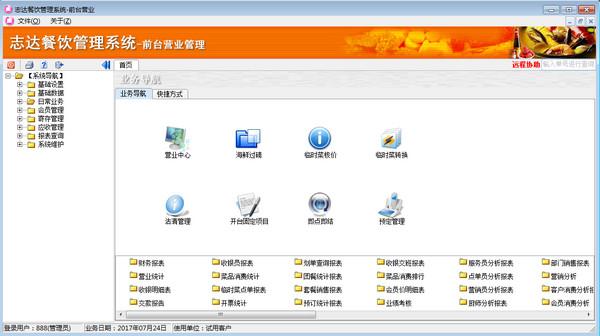 志达餐饮管理系统V5.36 官方版