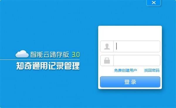 知奇通用记录管理软件V3.0 免费版
