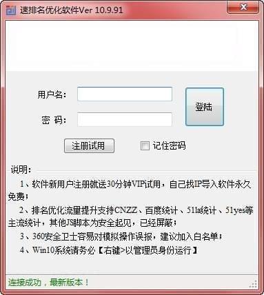 速排名优化软件V10.9.93 官方版