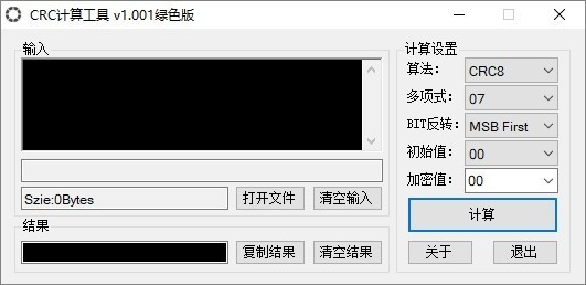 CRC计算工具V3.3.0 电脑版
