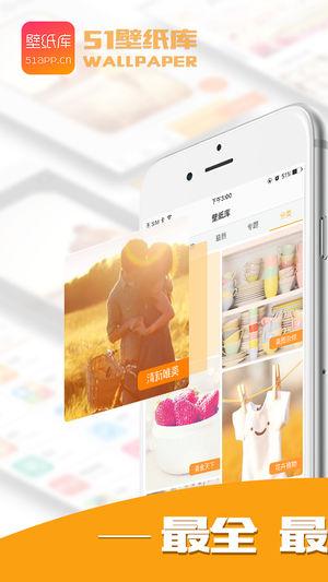 51壁纸库V1.9.5 iOS版