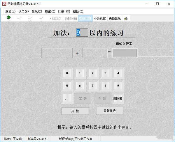 四则运算练习器V4.32 免费版