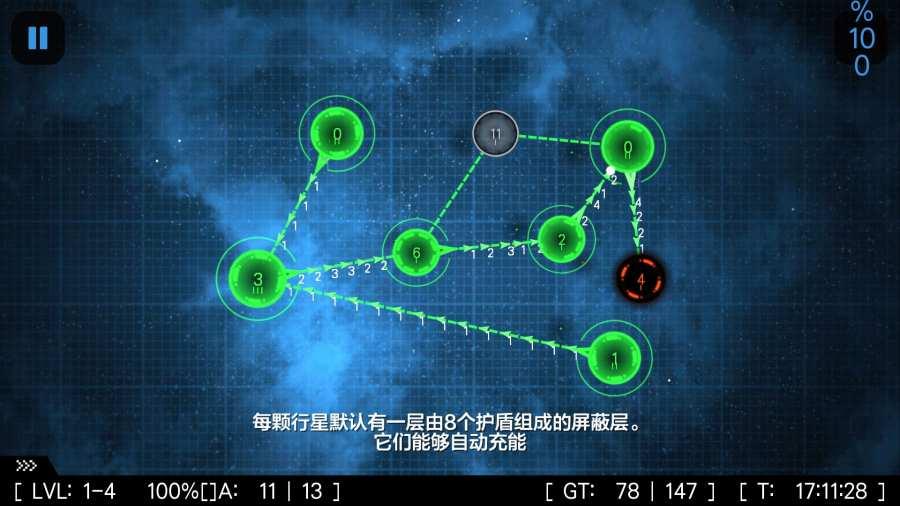 星球小战2V2.1.8 安卓版