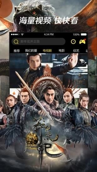 雪花影院高清无码在线福利视频V1.0 安卓版