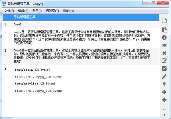 CopyQ(剪贴板增强工具)V3.6.0 官方版