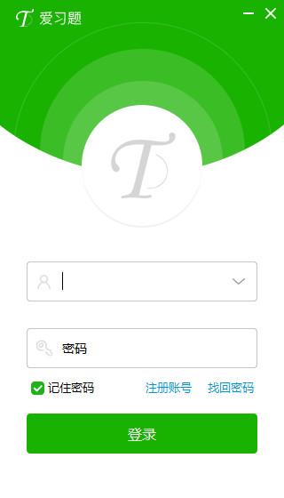 爱习题教师版V1.4.1.181 官方版