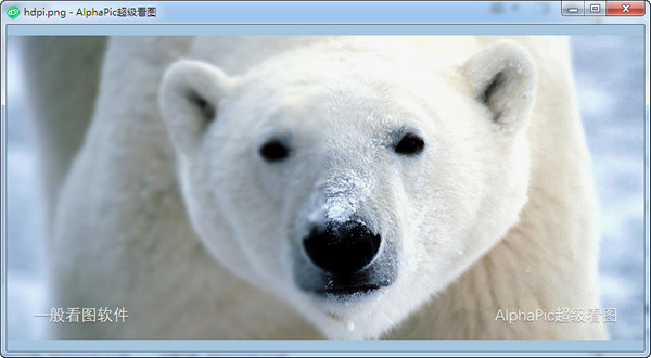 AlphaPic超级看图V6.0.0.55 官方版