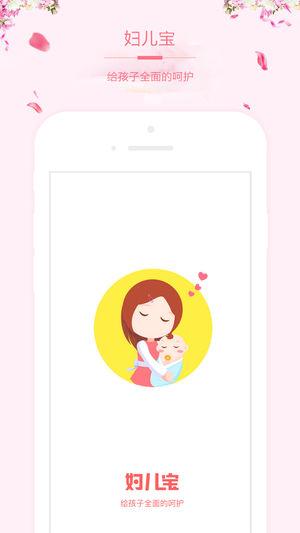 妇儿宝V1.1.8 苹果版
