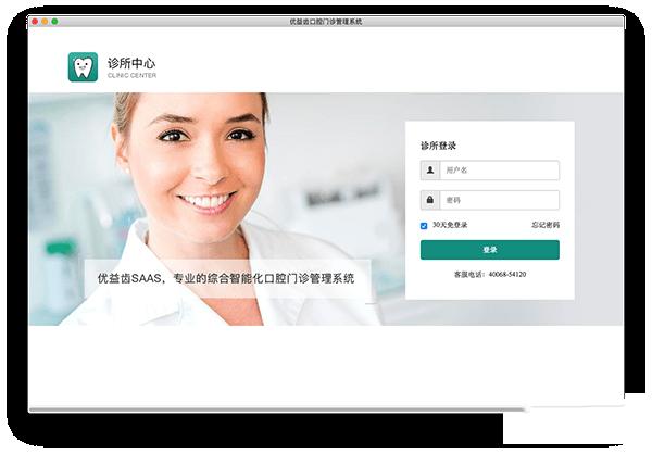 优益齿口腔门诊管理系统V1.3.5 官方版