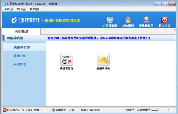 红管家快递单打印软件V8.3.140 免费版