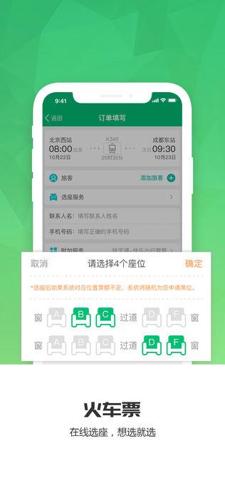 乐游火车票V4.3 苹果版