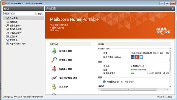 GMailStore HomeV11.2.0 免费版