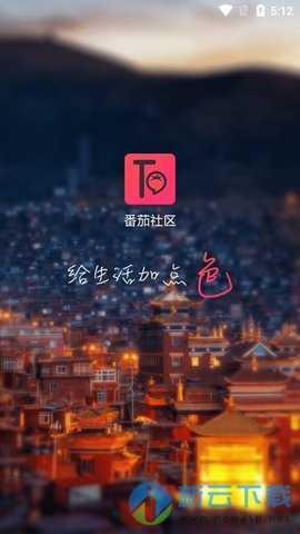 番茄社区V1.0.7 安卓版