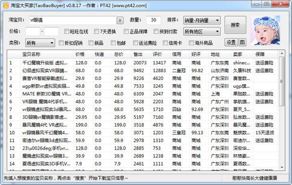 淘宝大买家(TaoBaoBuyer)V0.8.23 绿色版