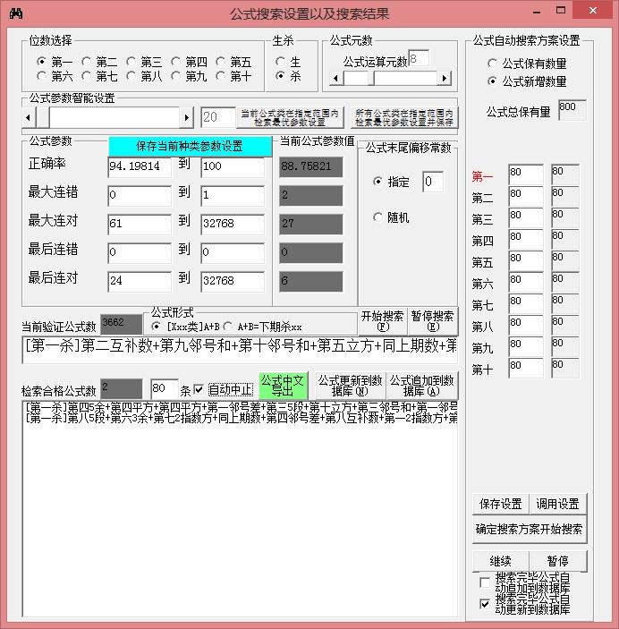 飞艇赛车公式超级精算师Build 20180926 官方版