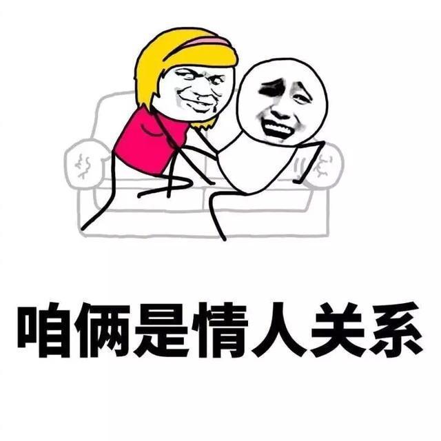 男女关系论表情包