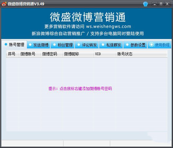 微盛微博营销通V3.49 官方版