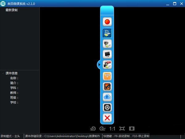 良田微课系统V2.1.0 官方版