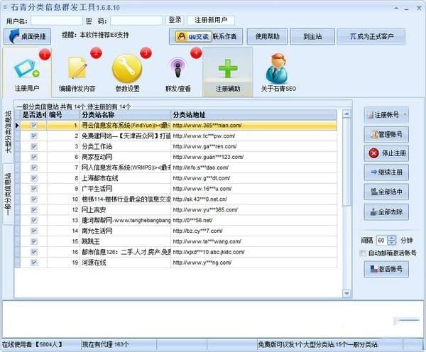 石青分类信息工具V1.6.9.10 官方版