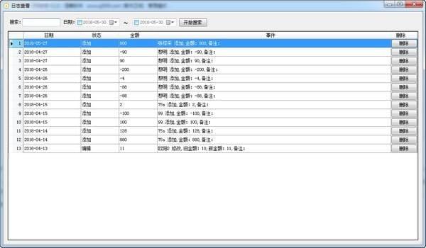 好用欠款记账软件V2.0 官方版