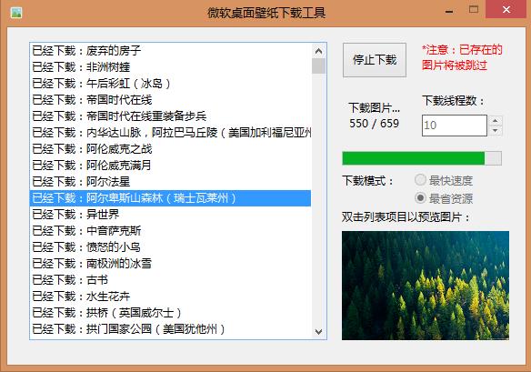 微软桌面壁纸下载工具V4.0 免费版