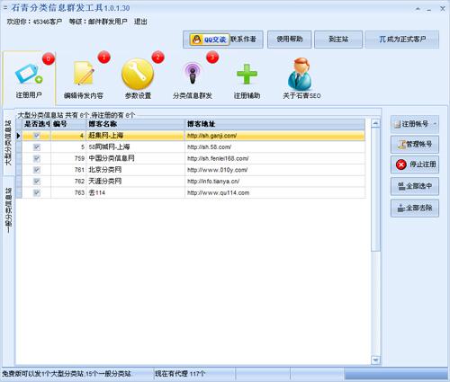 分类信息群发工具V1.6.9.10 绿色版
