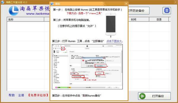 淘晶苹果数据恢复精灵V2.5.26 电脑版