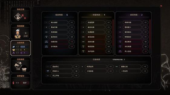 太吾绘卷十七项修改器V1.0 最新版