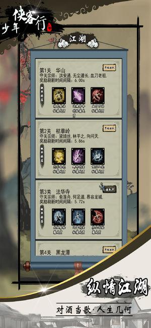 少年侠客行:武学大师V2.0.1 苹果版