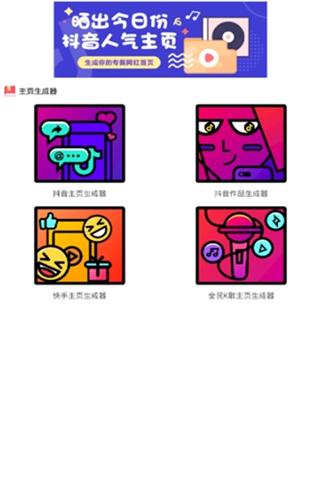 快抖红人助手V1.0.0 安卓版