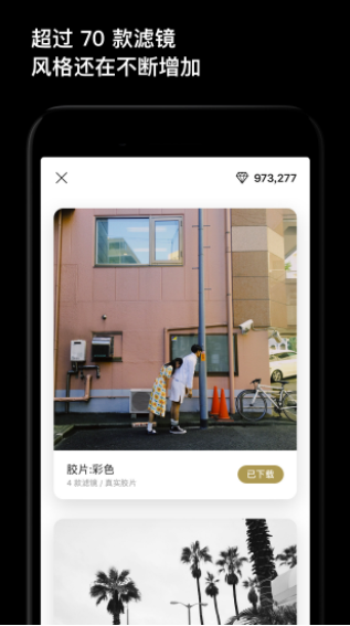 一闪V3.0.5 安卓版