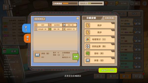 中国式家长官方版